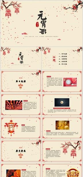 高端演示简约红色中国风元宵节节日习俗课件传统文化介绍PPT模板