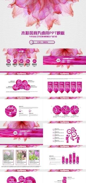 高端商务粉紫色风格水彩风清新大气动态通用PPT模板