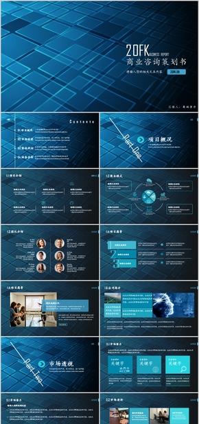 高端动态蓝色科技IT互联网计算机电子PPT模板