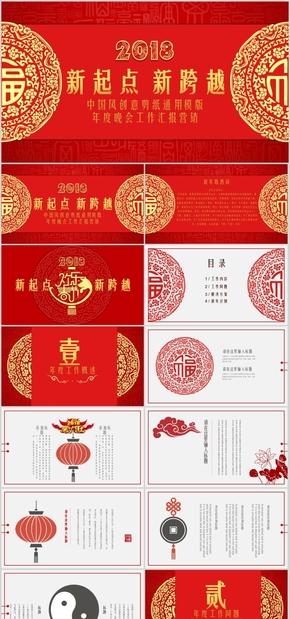 高端动态古典中国红创意中国风剪纸计划总结工作汇报商务商业数据分析报告年终总结PPT模板