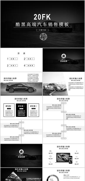高端动态黑白简约酷黑高端汽车销售PPT模板