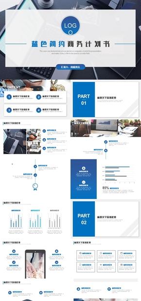 高端动态蓝色简约商务招商工作汇报商务汇报总结新年工作计划项目计划通用ppt模板