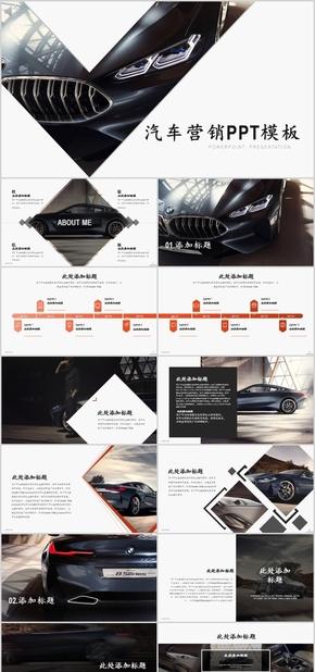 高端动态黑色经典汽车营销商业计划书工作总结PPT模板