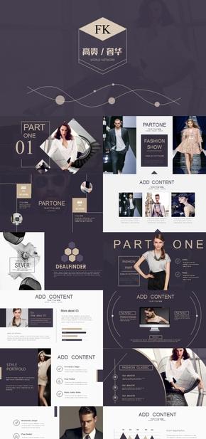 【FK演示】高端动态时尚高逼格品牌服饰展示电子相册图片方案策划大气计划产品展示推广PPT模板