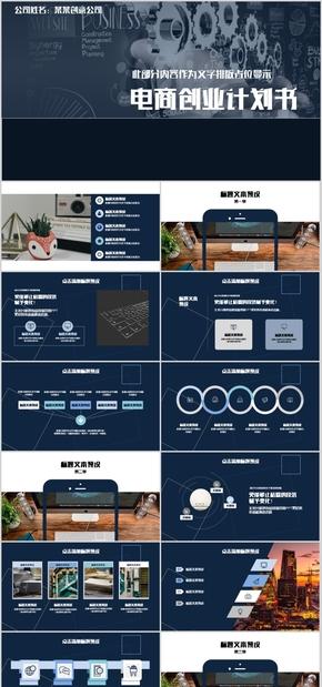 高端演示电商创业计划项目书计划总结工作汇报商务商业数据分析报告PPT模板