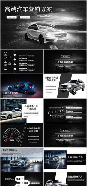 高端动态黑白欧式高端汽车销售方案PPT模板