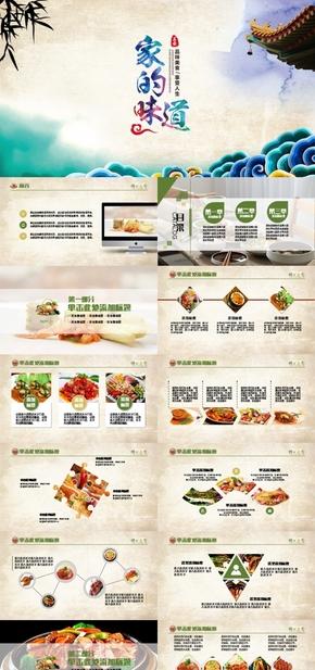 中国风美食ppt模板下载–演界网