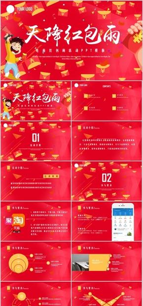 高端动态中国红喜庆酷炫红包雨活动方案策划PPT模板