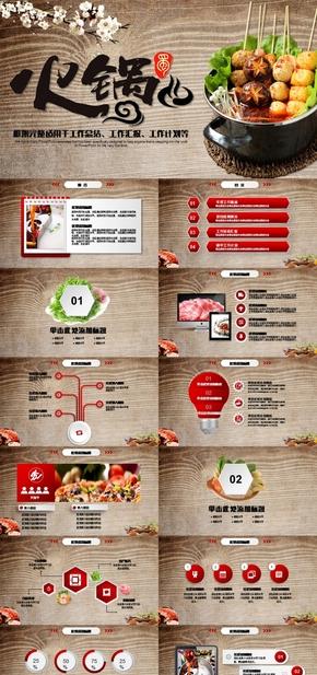 高端动态美食火锅中餐厅介绍PPT模板