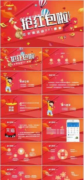高端动态中国红色喜庆个性红包雨活动活动方案策划PPT模板