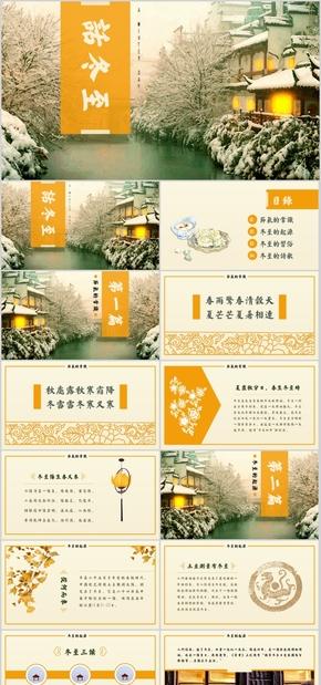 高端动态黄色温暖中国风冬至节气节日庆典节日传承主题PPT模板