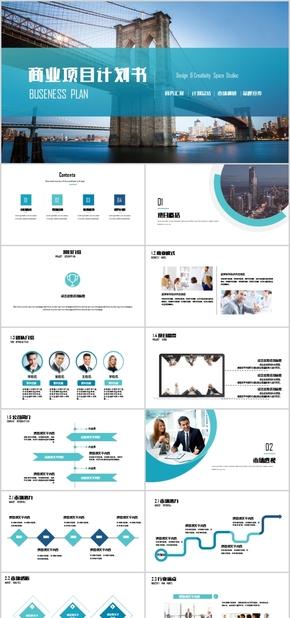 高端动态简约商务项目计划书总结ppt模板