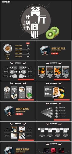 高端动态商务中国传统美食 西餐厅商业项目计划书PPT模板