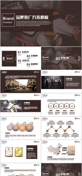 高端动态棕色时尚品牌推广方案框架完整的活动策划商业策划品牌推广方案书PPT模板