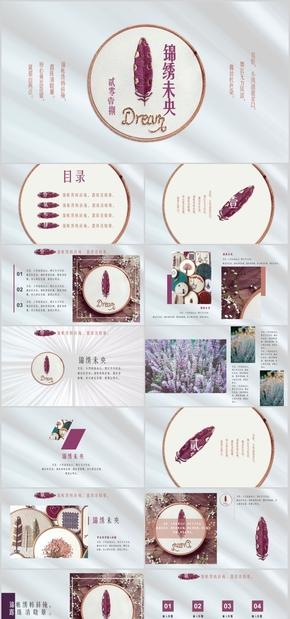 高端动态简约大气白紫锦绣未央文艺刺绣风纺织行业PPT模板