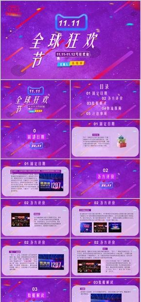 高端演示双十一炫彩紫色简约 淘宝炫彩双十一商业活动方案全球狂欢节PPT模板