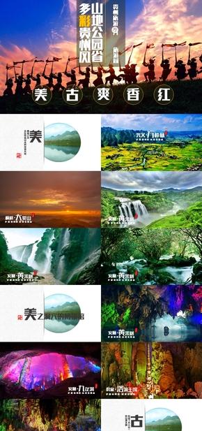 高端动态中国风贵州旅游宣传推广PPT模板
