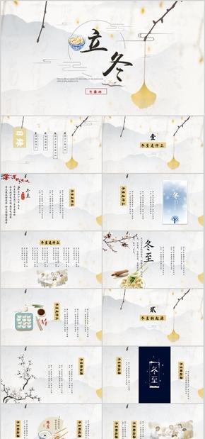 高端动态温暖黄色清新中国风教育冬至传统节日节日庆典PPT模板