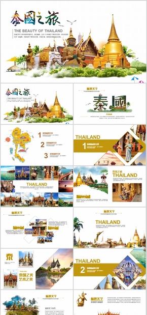 高端动态旅行日记青春纪念电子相册文艺小清新风景图片记录创意泰国旅游文化通用PPT模板