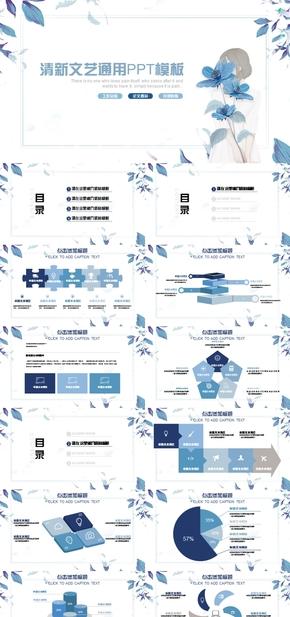 高端蓝色风格清新文艺范通用毕业论文答辩工作总结PPT模板