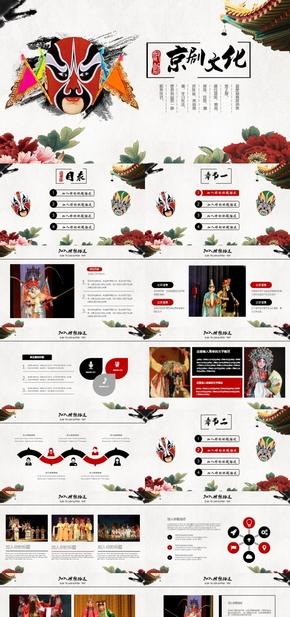 高端动态中国经典京剧文化戏曲通用动态PPT模板