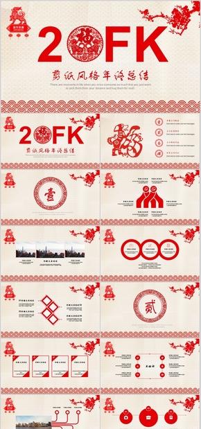 高端动态古典中国风红色剪纸风格计划总结工作汇报商务商业数据分析报告年终总结PPT模版