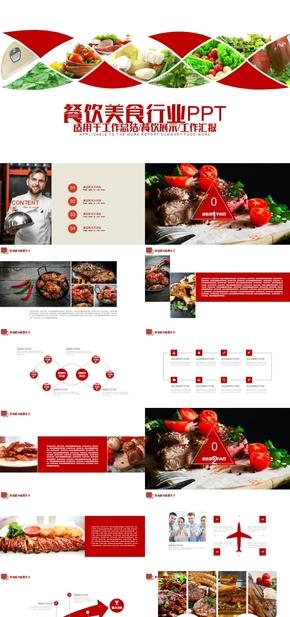 高端动态商务中国传统美食 中式餐厅美食介绍PPT模板
