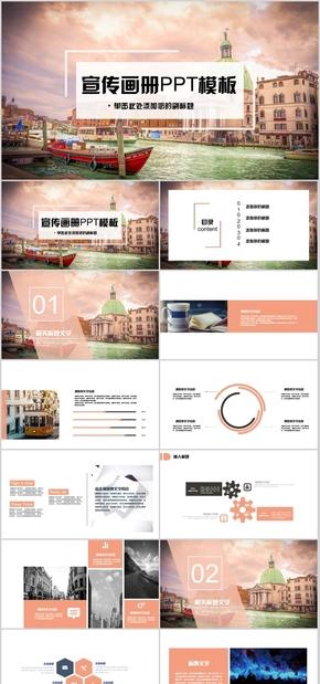 高端动态时尚欧美杂志风品牌宣传企业宣传画册产品画册等商务PPT模板