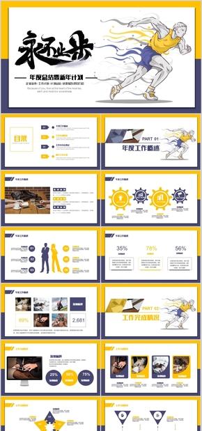 高端动态黄色简约大气商务扁平永不止步计划总结工作汇报商务商业数据分析报告新年新计划PPT模板