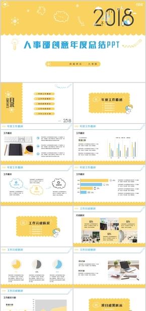 高端动态亮黄色创意手绘风人事部年度计划总结工作汇报商务商业数据分析报告