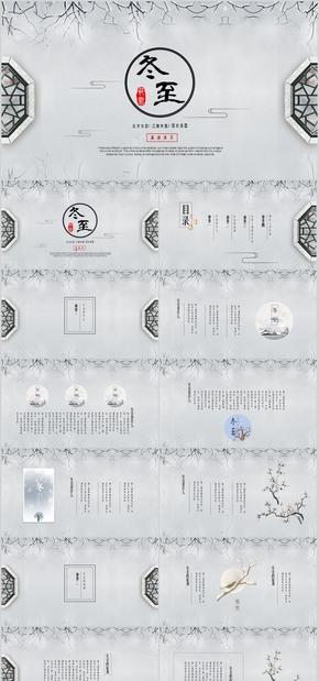 高端动态古典灰色中国风冬至传统节日节日庆典冬至介绍PPT模板
