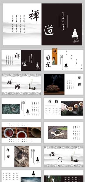 高端动态禅道中国风文艺复古画册PPT模板