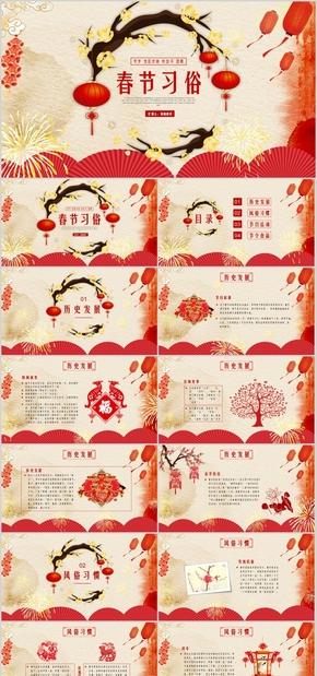 高端动态古典红色喜庆中国风春节新年传统文化节日庆典节日宣传传承ppt模板