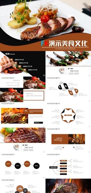 高端动态时尚设计感西餐厅餐饮美食餐饮文化策划总结汇报商务特色潮流文化相册展示PPT模板