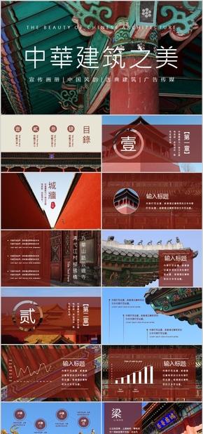 高端动态中国古典建筑之美画册ppt模板