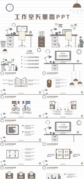 高端动态简约线条工作室矢量图商务汇报总结工作计划项目计划通用PPT模板