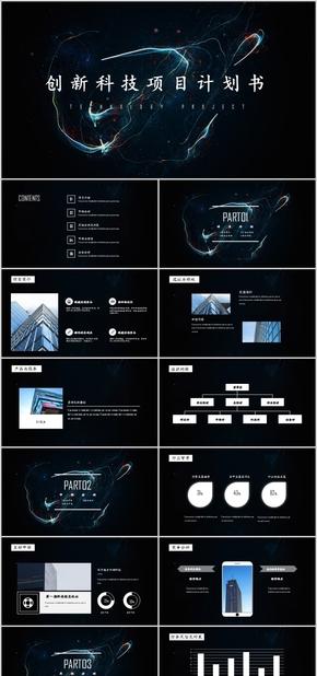 高端动态创新科技商业项目计划书ppt模板
