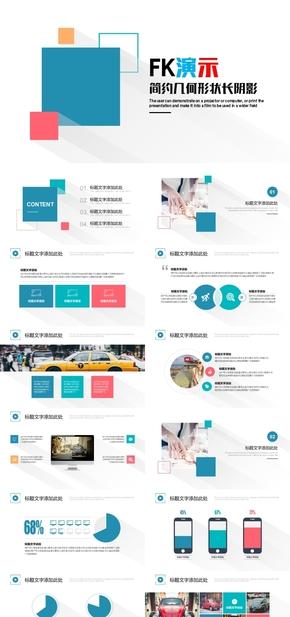 高端动态简约扁平化多彩长阴影设计商务办公汇报工作计划总结策划PPT模板