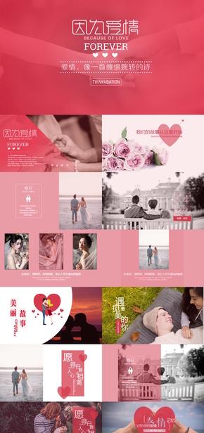 婚礼策划婚庆相册结婚相册恋爱纪念相册浪漫幸福婚礼爱情相册PPT模板