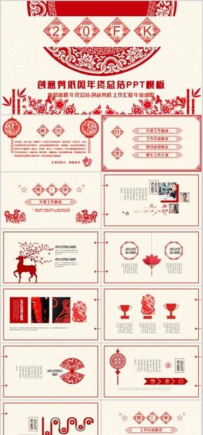 高端动态中国红剪纸风商务年终工作总结计划汇报创意剪纸风年终总结PPT模板