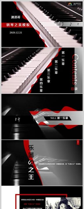 红黑白钢琴之美总结汇报计划