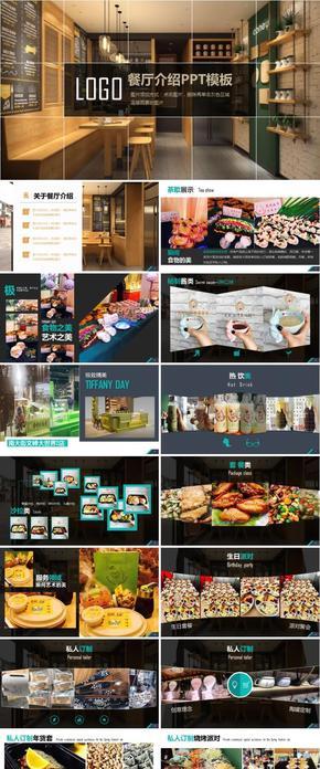厨房餐厅介绍食品展示PPT模板
