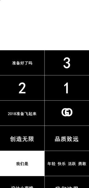 快闪炫酷黑白文字企业宣传介绍PPT模板