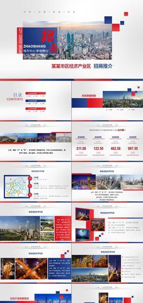 高端大气项目计划招商推介城市招商引资汇报总结ppt模板