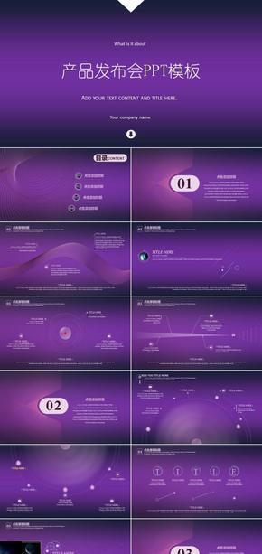 高端紫色渐变色产品发布产品介绍商务ppt模板