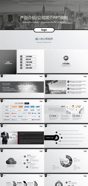 灰黑色简约工作总结汇报产品介绍公司简介PPT模板