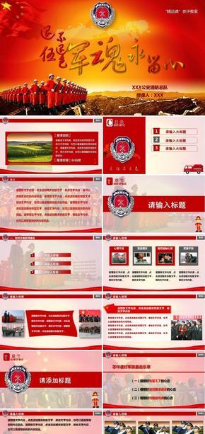【海视设计】消防部队退伍兵思想工作课件PPT