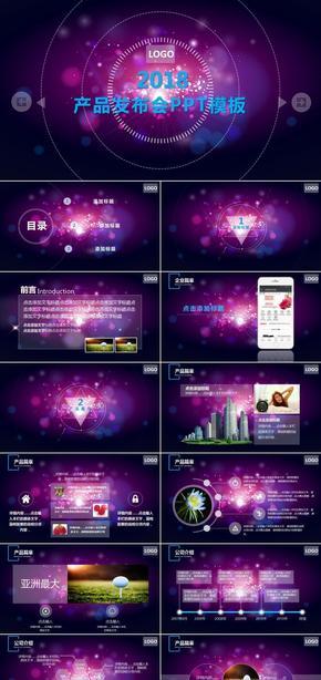 【 海视设计 】紫色高端大气产品说明会发布会pp模板