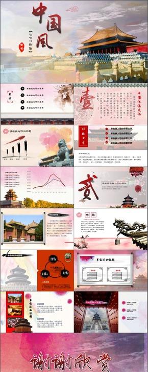 水彩 中国风 动态 古典 古风 水墨 北京 ppt模板