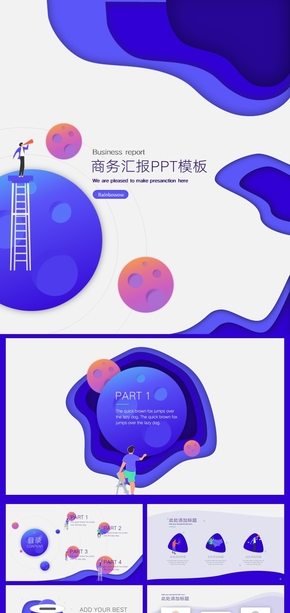 Rainbowow PPT 插画商业PPT模板